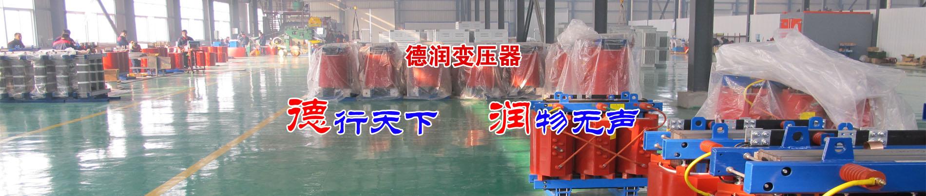 菏泽干式变压器厂