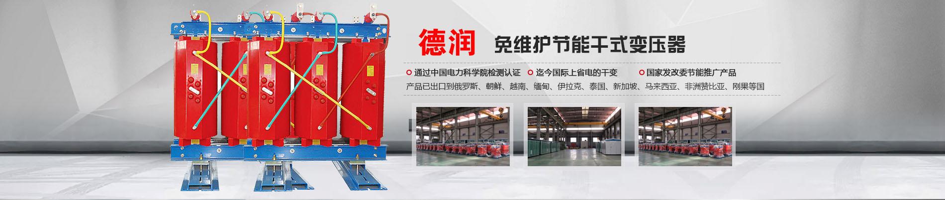 菏泽干式变压器厂家